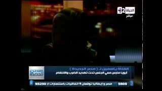 """مصر الجديدة - """"البنت التى كان يعاشرها والدها"""" : تزوجت أنا وإسلام بعد تعرض أبى للضرب فى الحبس"""