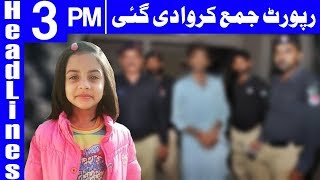 Punjab Police Submit Kasur Incident Report to SC | Headlines 3PM | 11 January 2018 | Dunya News