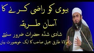 biwi ko razi karne ka asaan tariqa by Maulana Tariq Jamil new 2018 uploaded by Islamic Legends