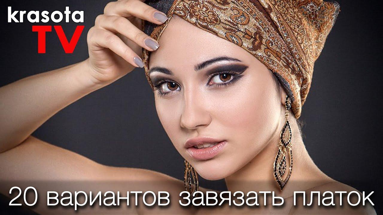 Связанные девушки платками 17 фотография