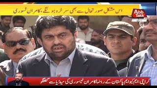 MQM-P Leader Kamran Tessori Talks to Media