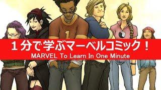 1分で学ぶマーベルコミック!:ランナウェイズ