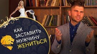 Как заинтересовать мужчину? Как заинтересовать мужчину для серьезных отношений? - CoolPlay Videos Portal