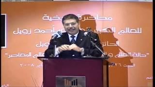 محاضرة البروفيسور أحمد زويل الحائز على جائزة نوبل في جامعة اليمامة