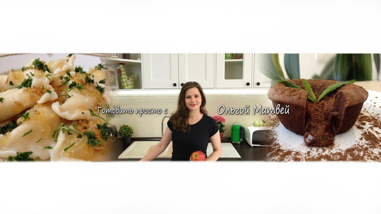 Рецепты салатов с ольгой матвей