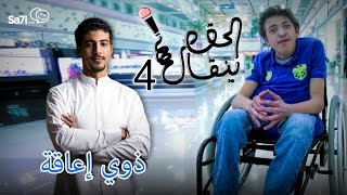 #صاحي : #الحق_ينقال 4 - ذوي إعاقة