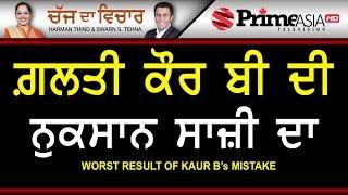 Chajj Da Vichar 678 Worst Result of Kaur B