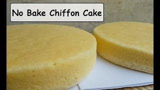 No Bake Chiffon Cake | How to make Chiffon cake | Chiffon cake | Steamed Chiffon cake