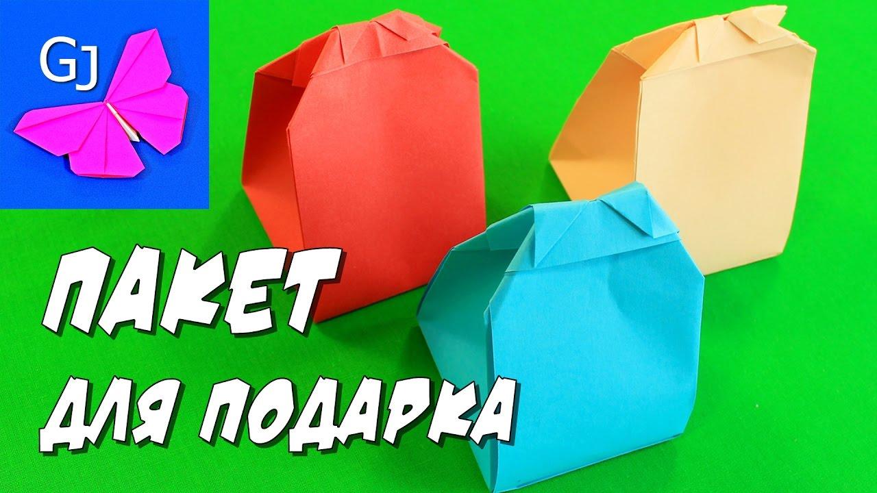 Смотреть как сделать подарок оригами