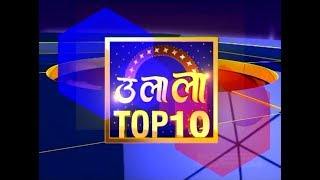 Top 10 || Trending News || Bollywood News || 21 Feb 2018