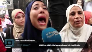 مصر العربية   طلاب الثانوية: ولاد المسؤولين بياخدوا مكان الغلابة فى الكليات