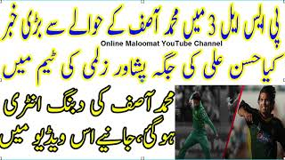 Latest News From Peshawar Zalmi Before PSL 3rd Editions 2018 || Muhammad Asif in PSL 3 News