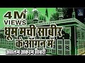 Dhoom Machi Sabir Ke Aangan Mein (धू...mp3