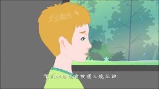 生命電視台製作【愛護生命的故事】兩隻金魚的故事【541】