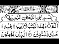 Surah Al-Baqarah Full || By Sheikh Shura...mp3