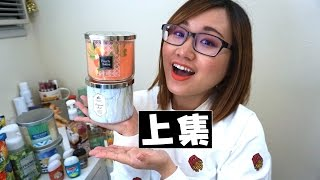 哪些值得買?我的 Bath & Body Works 愛用品 (上集) My BBW Collection Part1|TinyTinna