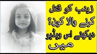 Zainab Ko Qatal Krne Wala Kon Video Samny Agai  - LoG News K Sath 2018