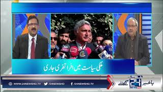 Why PTI lost Lodhran election ? Ch Ghulam Hussain tell the reason