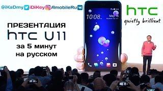 Презентация HTC U11 за 5 минут на русском