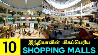 Top 10 Biggest Shopping Malls in India #mall
