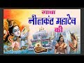 Gatha Neelkanth MahaDev Ki !! सम्�...mp3