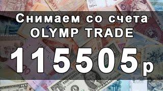 Снимаем со счета Olymp Trade 115505 рублей. Верификация счета