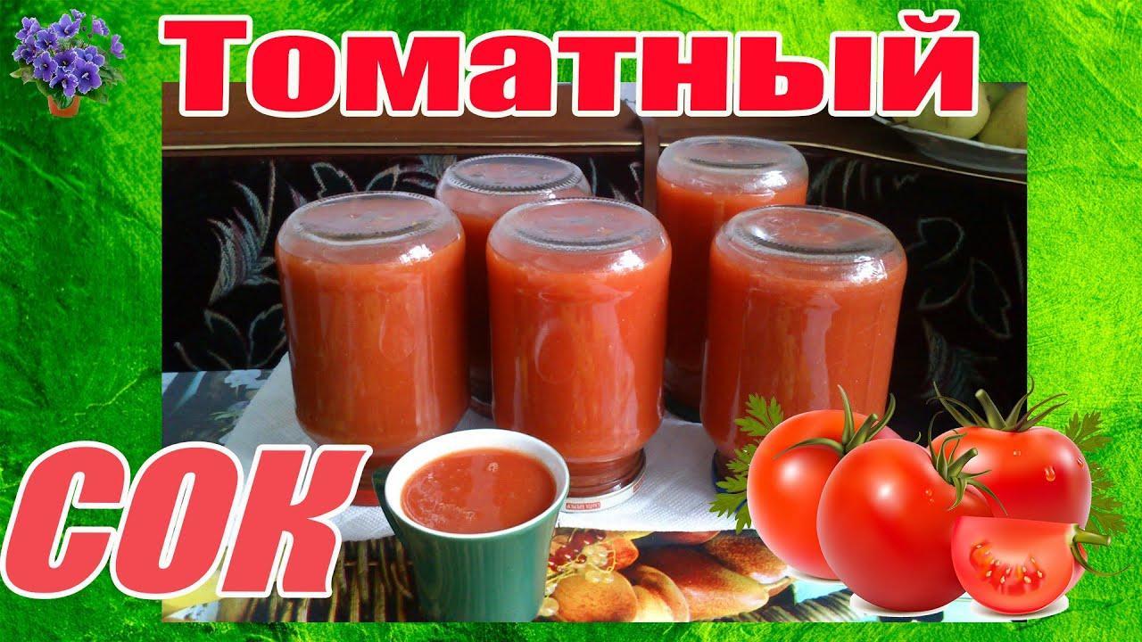 Томатный сок в домашних условиях рецепт заготовки на зиму - Bayan.Tv - Bayana dair. - Video Portal