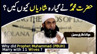 Why did Prophet Muhammad (PBUH) Marry with 11 Wives Latest Bayan by Maulana Tariq Jameel 2017