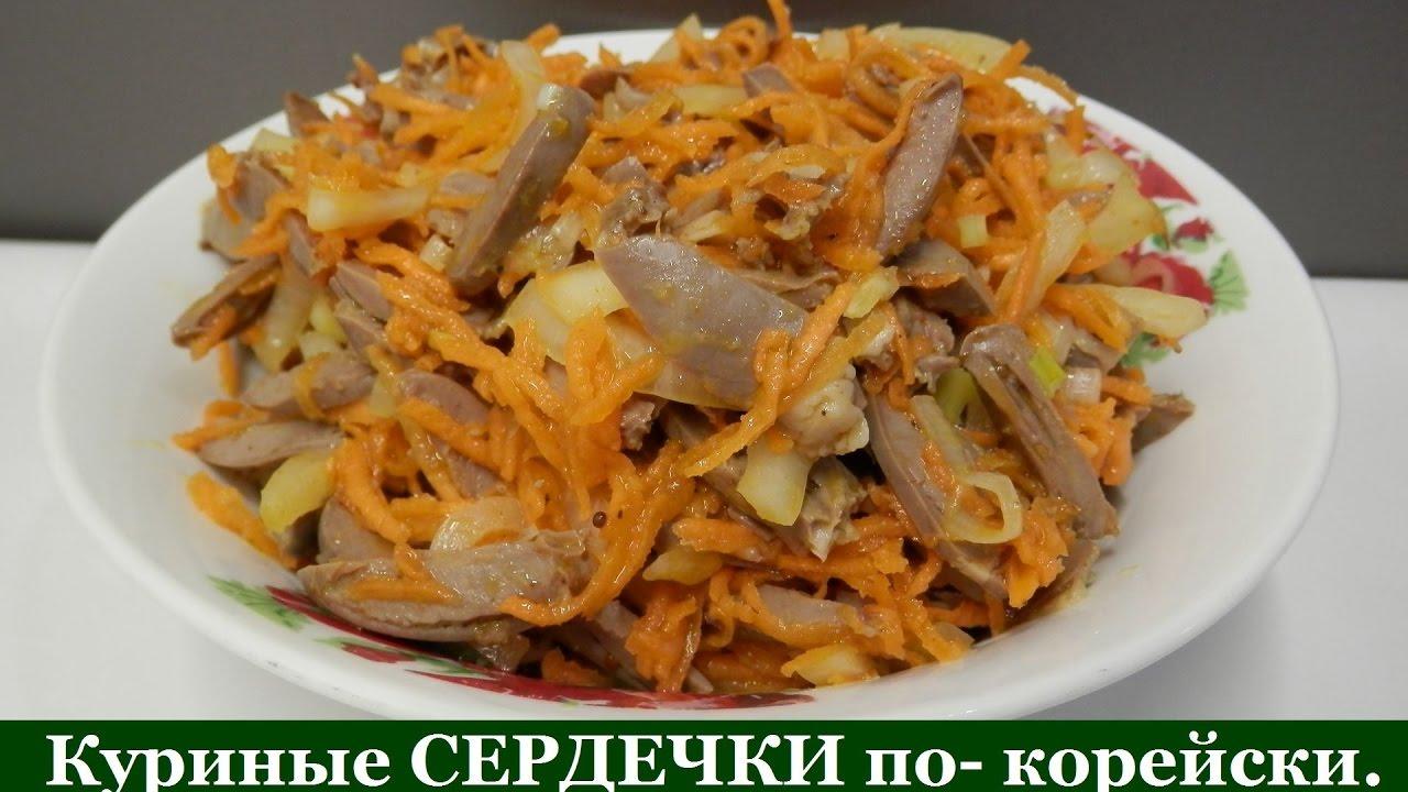 Салаты с куриными сердечками рецепты с простые и вкусные