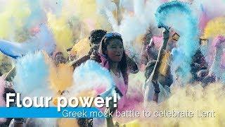 Live: Flour power! Greeks celebrate Lent in mock battle希腊年度面粉大战