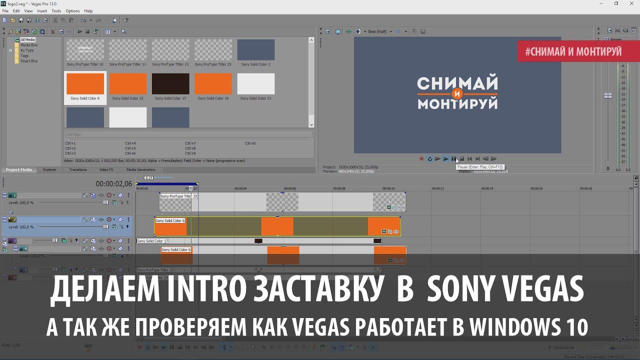 Как сделать 3d интро в sony vegas pro 10