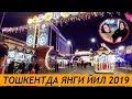 ТОШКЕНТ ЯНГИ ЙИЛ -2019 /  ...mp3