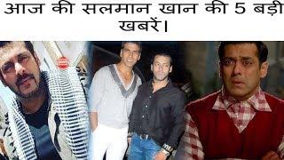 आज की सलमान खान की 5 बड़ी खबरें। Salman khan 5 Biggest News