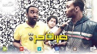 """#صاحي : """"ضربة حرة """" 207 - انجوي يعني انبسطنا !"""