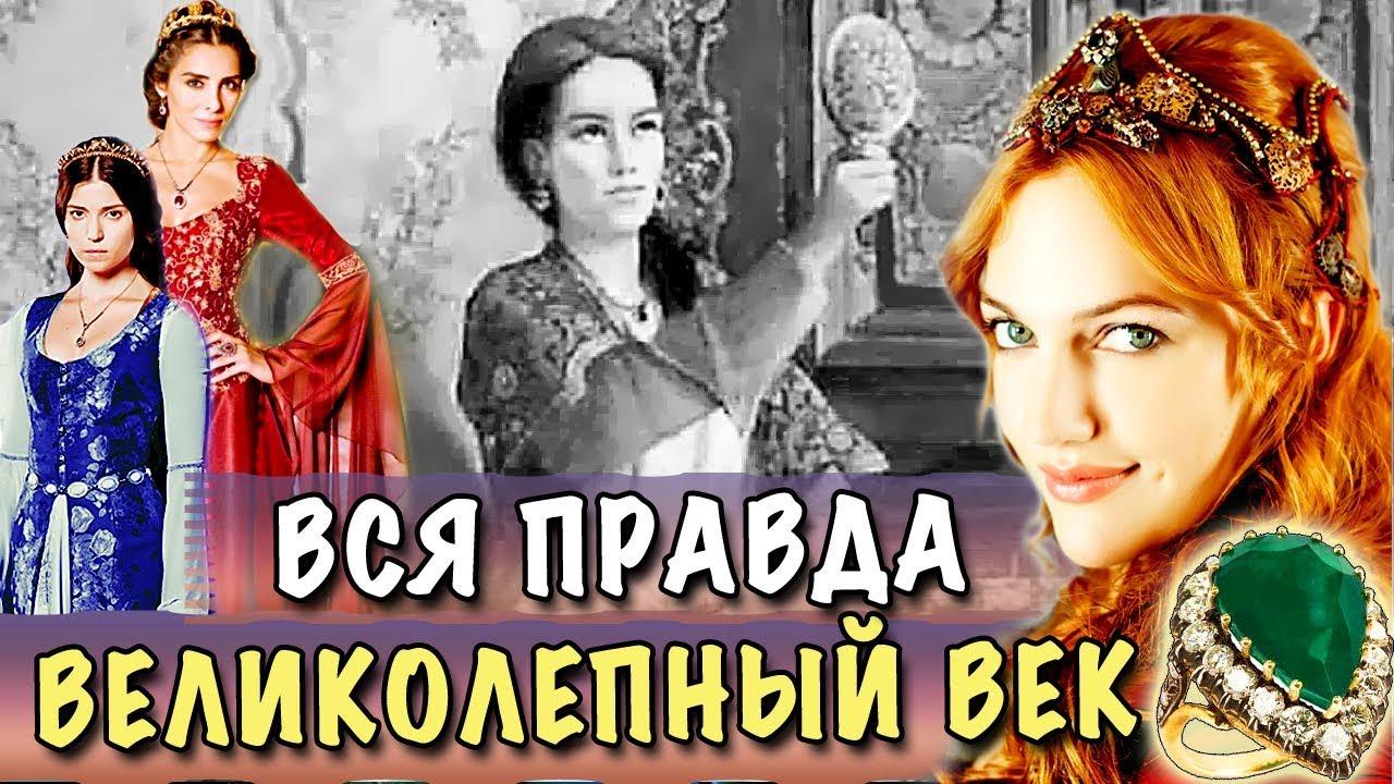 проект осуществлен исторические факты о сулеймане и хюррем сибирской целительницы