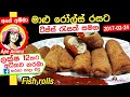 Fish rolls recipe by Apé Amma | මා�...