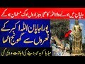Miracle Of ALLAH Happend In Japan | Must...