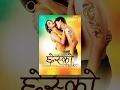 CHHESKO - New Nepali Full Movie 2016 Ft....