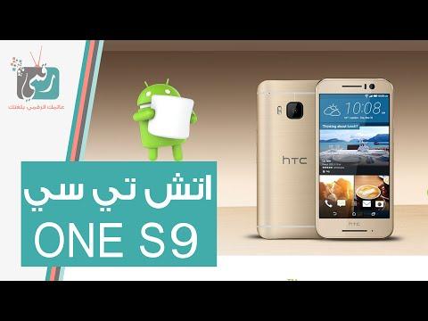 هاتف اتش تي سي HTC One S9 في ثلاث دقائق
