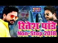Ritesh Pandey Nonstop Dj Songs 2018 र�...
