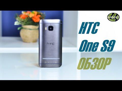 HTC One S9   обзор   характеристики   отзывы   сравнение   цена   где купить?