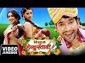 "Nirahua Hindustani 2 - Dinesh Lal ""Nirah..."