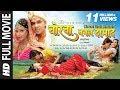 CHORWA BANAL DAMAAD in HD [ Full Bhojpur...