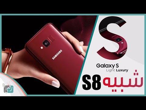 جالكسي اس 8 لايت Galaxy S Light Luxury | مواصفات وسعر الهاتف
