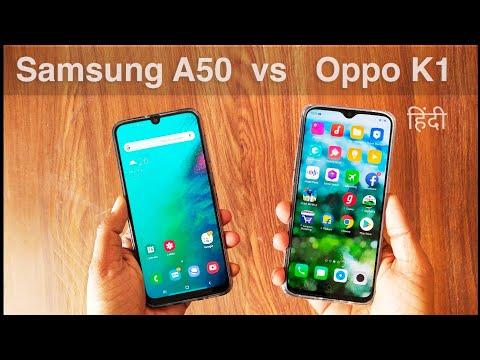 Samsung A50 vs Oppo K1 - in Hindi