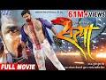 SATYA - Superhit Full Bhojpuri Movie - P...