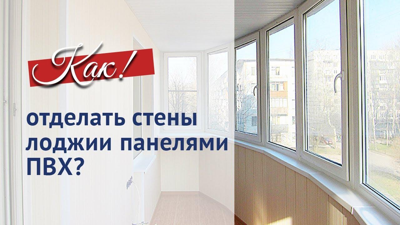 Отделка стен лоджии панелями пвх! - автозапчасти в украине.