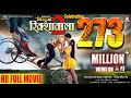 Nirahua Rickshawala 2 | Super Hit Full B...