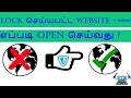How To Open Blocked Websites In India #T...