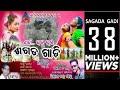SAGADA GADI Official FULL Video by PRINC...